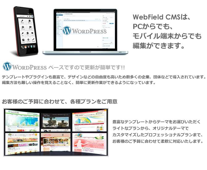 WebField CMS